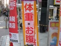 日本人はなぜ運動しないのに痩せているのか=中国ネット「日本人と食事すると驚く」