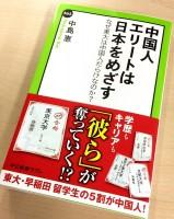 中国の若者は日本の何に憧れる?=中島恵著『中国人エリートは日本をめざす―なぜ東大は中国人だらけなのか?』