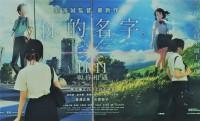 中国人は大ヒット映画「君の名は。」をどう見ているのか?―中国ネット