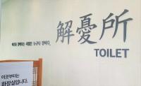"""「韓国のトイレは世界一!」=TV番組で韓国人出演者が""""スゴい機能""""を誇らしげに紹介、中国ネット「それって日本のじゃない?」"""
