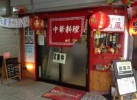 日本の「中華料理」と「中国料理」の違いは?―中国メディア