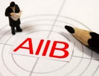 AIIB開設1年、米誌「それほど恐ろしい存在ではなかった」―中国紙