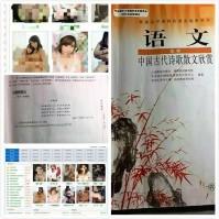 中学生向け教科書に記載されていたURL、アクセスしてみると…―中国