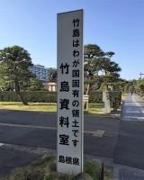 日本で「竹島の日」を糾弾した韓国議員、警察に連行される=韓国ネット「真の愛国者」「韓国に政府は必要ない」