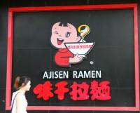 日本のラーメンにがっかりしていた女性、ふらっと入った都内の店で「やっと見つけた!」―訪日中国人