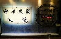 訪台日本人数、昨年は189万人=「台湾は自分の家のよう」との理由に中国ネットは「植民地から花園になった」