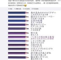 日本の色鉛筆のすてき過ぎる名前が話題に、「色の区別がつかない」とのツッコミも―中国ネット
