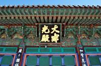 韓国の国宝に日本が数百年も執着?象との物々交換試み失敗した歴史も=韓国ネット「日本人は見る目があるな」「日本の国宝を一度きちんと調べるべき」