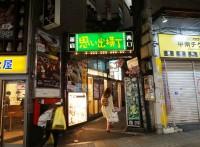 <中国人観光客が見た日本>新宿の「思い出横丁」で垣間見た、日本人の本当の姿