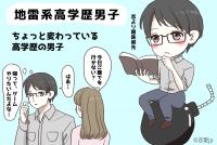 """意外と楽しい…!? パターン別""""地雷系高学歴男子""""との上手な付き合い方"""