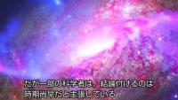 深宇宙から信号受信、地球外生命体の発見につながるか(字幕・30日)