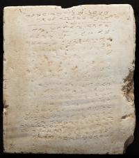 モーセの十戒刻んだ1500年前の石板、来月競売に