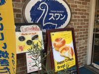知ってる? 「クロネコヤマトはパン屋もやってる」というので行ってみた → リーズナブルで至高のクオリティ! 毎日だって通いたい店だった!!