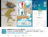 """【これは許した】中国新種の """"パチモンGO"""" が楽しげと話題! 世界が許すレベルの脱力クオリティ『山海経GO』!!"""