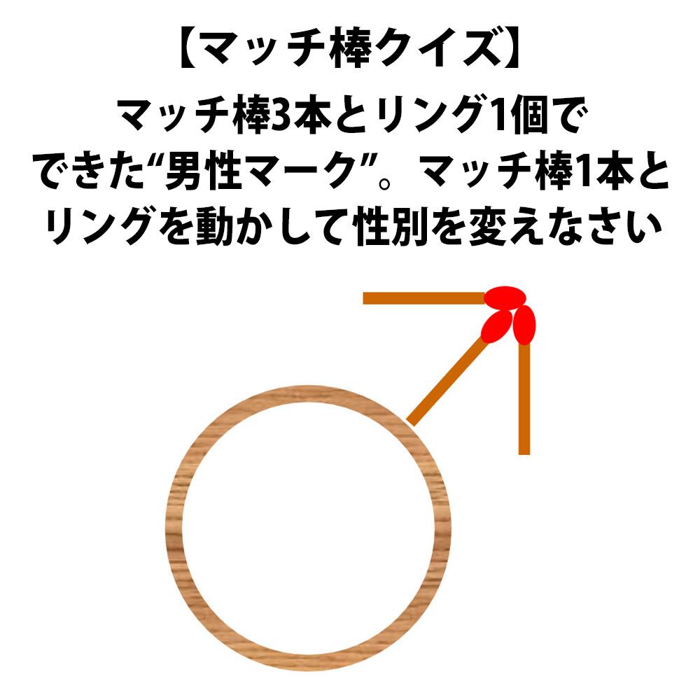 【頭の体操クイズ】マッチ棒とリングでできた「男性マーク」 マッチ棒1本とリングを動かして性別を変えなさい