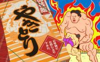【大相撲】両国国技館の地下は「日本最大級の焼き鳥工場」である / 嘘だろ? マジかよ!? マジだった! とにかくウマイ『国技館やきとり』