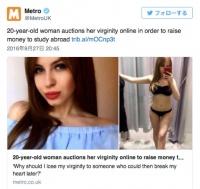 """ロシア人美女が """"初体験"""" をネットオークションに出品! 理由は「留学費用を貯めたいから」らしい"""