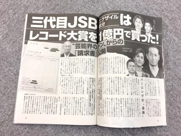 【文春砲】三代目JSBの『日本レコード大賞1億円買収問題』にファン大激怒! ネットの声「あんまりウチら舐めんなよ?」