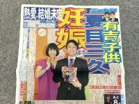 夏目三久&有吉弘行の結婚・妊娠報道の真相は 「一部事実とは異なる」と日刊スポーツが謝罪