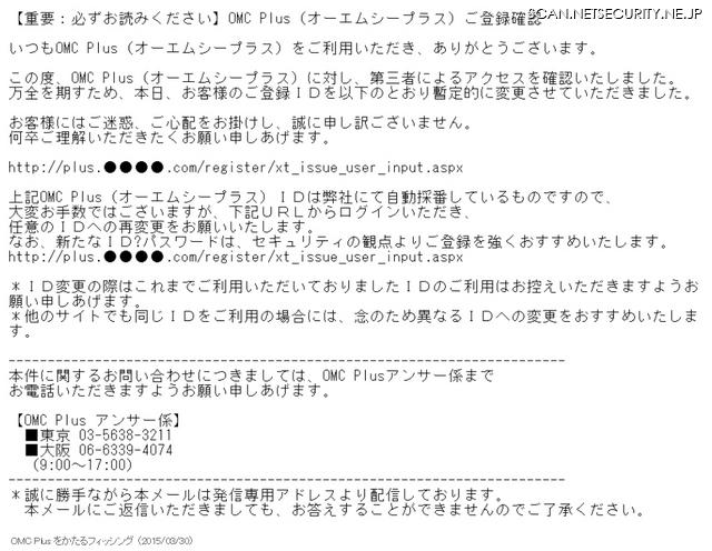 OMC Plusを騙るフィッシングメールを確認、文面は2014年2月とほぼ同一(フィッシング対策協議会)