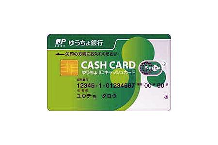 ゆうちょ銀とJR東日本:Suica キャッシュカード取扱開始 ...