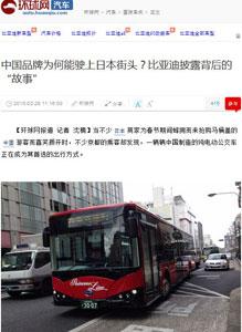 日本に認められた! 京都を走る「中国製電気バス」・・・偶然の賜物ではない!=中国メディア