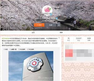中日友好医院が「中日医院」に? 「友好」めぐり中国ネットユーザーが過敏気味に反応=中国版ツイッター