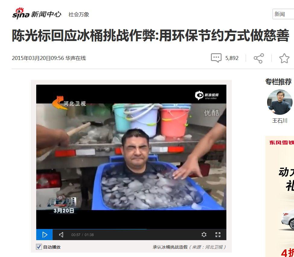 中国の懲りない慈善家・・・氷風呂に入るパフォーマンス、「実はお湯を入れてました」と白状