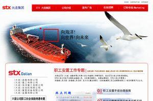 韓国系造船「STX大連」が破産へ・・・本国本社も「危機的状況」=中国メディア