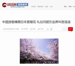 中国人が「花見」で日本へ・・・マナーが悪くて日本人を困らせているらしい=中国メディア