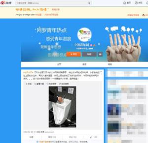 日本の「男性用節水便器」に中国ネット民感銘も・・・「中国では吸殻入れになっちゃう」=中国版ツイッター