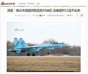 「J-11」戦闘機に不具合続出! コピー元の「Su27」ロシア戦闘機も欠点だらけ=中国メディア