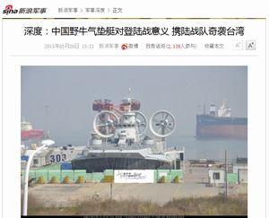 「J-16」戦闘機に世界最大の「エアクッション揚陸艦」!・・・台湾や尖閣侵攻が視野!?=中国メディア