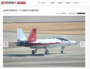日本の戦闘機開発が気になってし仕方ない中国メディア 実証機X-2が滑走試験、すかさず「高解像度画像」の記事を配信