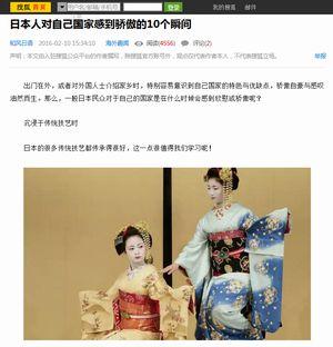 日本人が自国に誇りを感じる10の瞬間 中国メディアが「独断と偏見」交えて大絶賛を連発