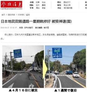 これぞ神速!熊本地震の被災地における道路復旧の速度に驚き=中国
