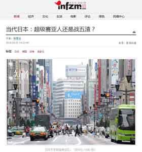 「今の日本は『超サイヤ人』か、『戦闘力たった5のゴミ』か」と中国メディア、日本の軍事力を解説