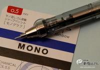 バランスのいい重量感に感じる高級感をたった350円で!モノ消しゴム登載のトンボ『モノグラフMONOgraph』