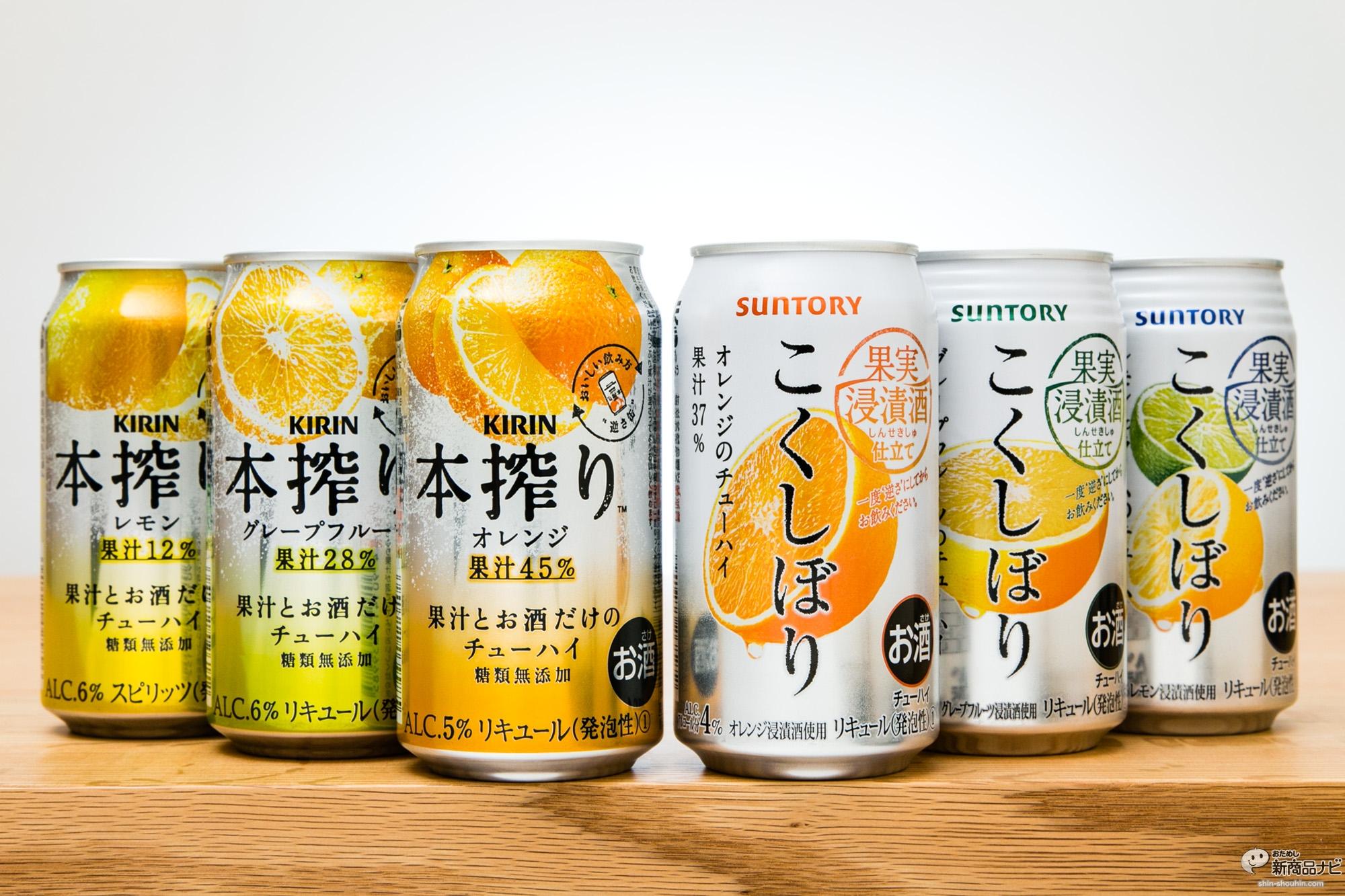よく似た缶チューハイ『本搾り』と『こくしぼり』は一体どちらが美味しいのか? 飲み比べてジャッジしてみた!