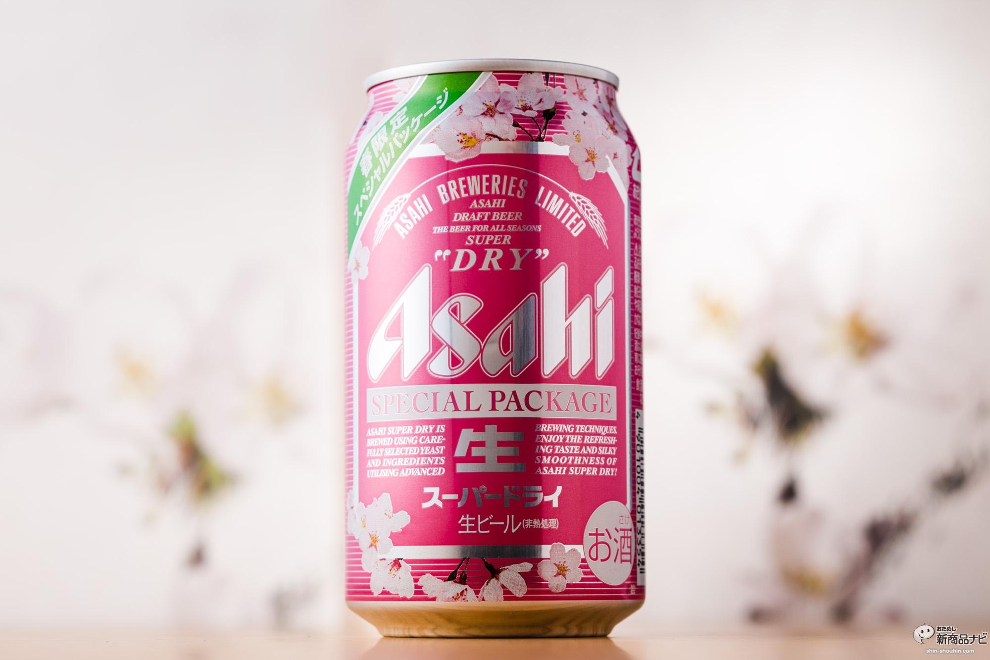 『アサヒスーパードライ スペシャルパッケージ』はビールの歴史を変えた「スーパードライ」の衣替え限定Ver.
