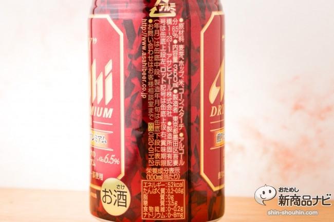 『アサヒスーパードライ 煎りたてコクのプレミアム』はグッとくる苦みと深い焙煎香とビール特有の甘みに痺れる