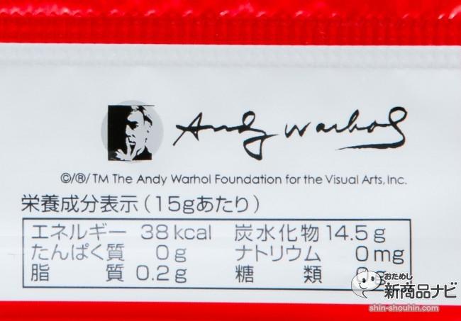 『味覚糖のど飴缶 アンディ・ウォーホル(グレープ/コーラ/ミント)』はアートなコレクター心と機能両方に満足