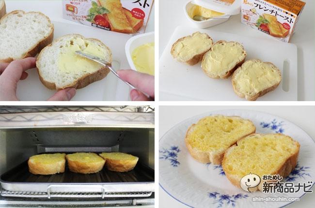 たっぷり塗って焼くだけでフレンチトーストの完成!? 『私のフレンチトースト』は卵と牛乳が入ったスプレッド