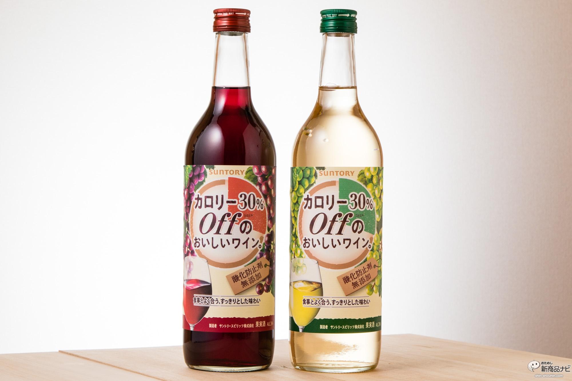 『カロリー30%offのおいしいワイン。(酸化防止剤無添加)』は低アルコール・ブームのワイン部門を担う逸材!