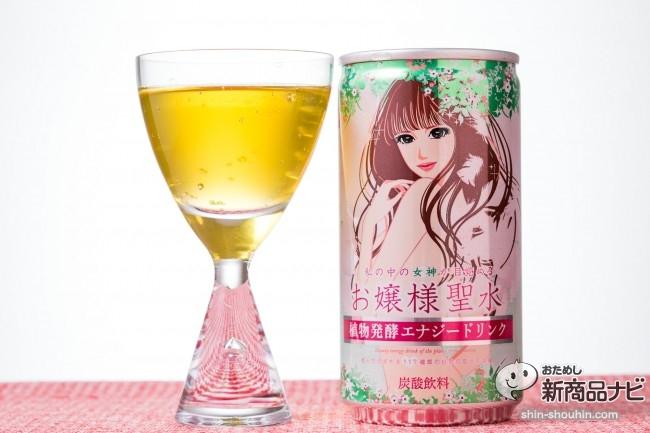 『お嬢様聖水』 下ネタ(?)ネーミングとレディコミばりのデザイン缶で話題のソレを真面目に飲んでみた!