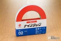両面テープの定番『ナイスタック』が発売50周年でデザイン・リニューアル! どこが変わった?