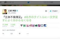 乙武洋匡氏が謝罪も…過去の笑えない「爆弾ツイート」を発見