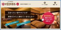 約25000件の宿やホテルの部屋の空き待ち状況が手に取るようにわかる!「宿の空き待ち(β)」登場