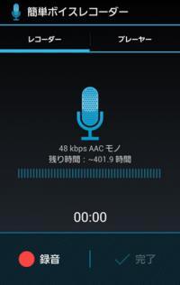 【Androidアプリ】ボタン一つで簡単録音!撮った音を着信音にも設定できる「簡単ボイスレコーダー」