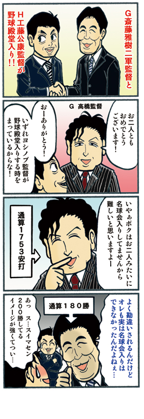 斎藤雅樹の画像 p1_34